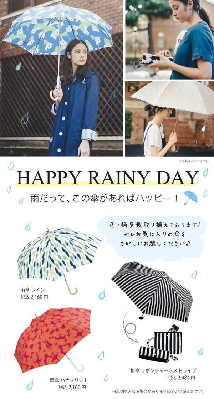 WPC ワールドパーティ 雨傘